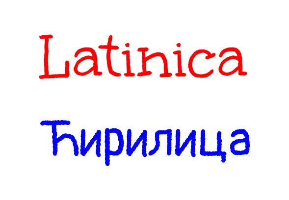 Serbian Latin and Cyrillic Script Sample