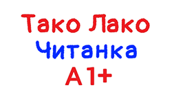 Serbian Cyrillic Graded Reader Course by Serbian Courses