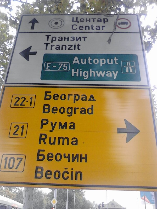 A street sign in Serbia written in Cyrillic and Latin Script