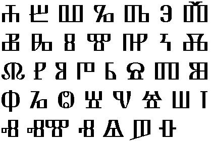 Angular or Croatian Glagolitic Script