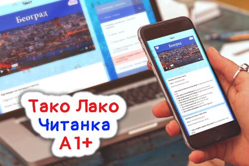 Serbian Cyrillic Reader 13